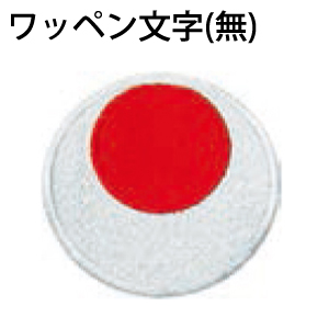 【JKA】日本空手協会 ≪ワッペン/文字無し≫