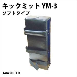 ■キックミット ソフトタイプ YM-3 【黒】
