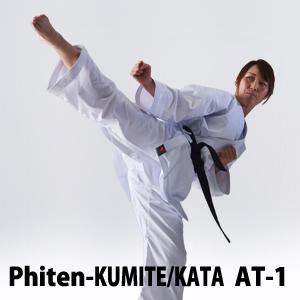 Phiten-KUMITE/KATA AT-1 組手・形兼用空手衣、中厚 ※アクアチタン 搭載