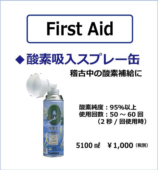 酸素吸入スプレー缶 試合や稽古中の酸素補給に!