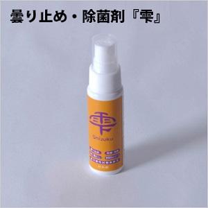 曇り止め・除菌剤 『雫』