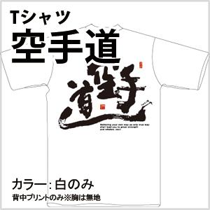 空手道Tシャツ
