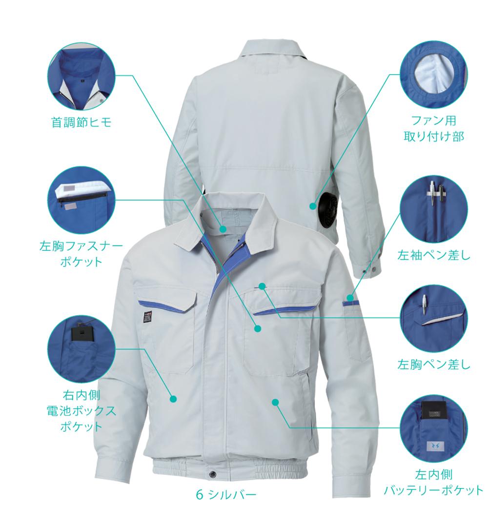[熱中症対策] サンエス 男性用 (メンズ) 長袖ワークブルゾン (作業服)  KU90470 空調服 (ファン・バッテリーセット)