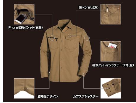 バートル(BURTLE) 5205長袖シャツ