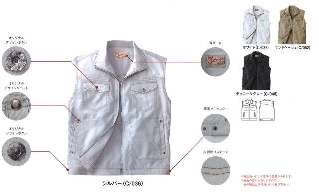JICHODO(自重堂) 55010 ベスト