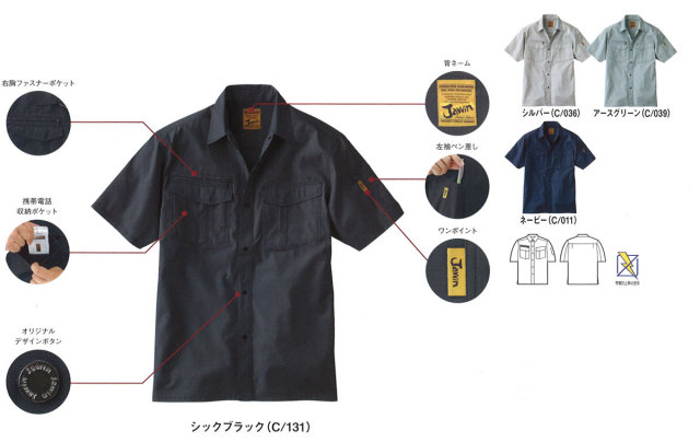 JICHODO(自重堂) 55214 半袖シャツ