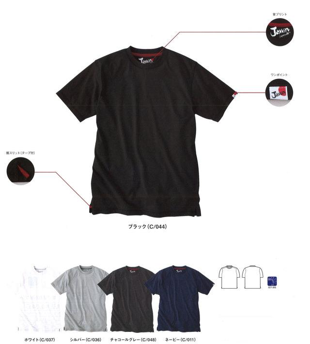 JICHODO(自重堂) 55314 吸汗速乾Tシャツ