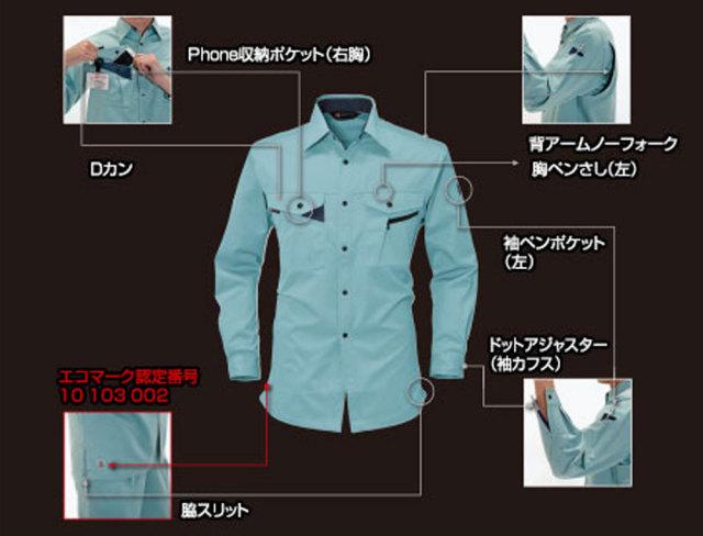 バートル(BURTLE) 6005長袖シャツ