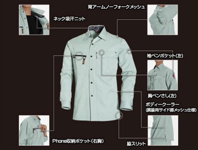 バートル(BURTLE) 6063長袖シャツ