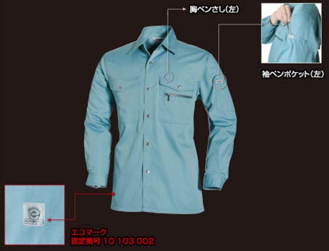 バートル(BURTLE) 620長袖シャツ