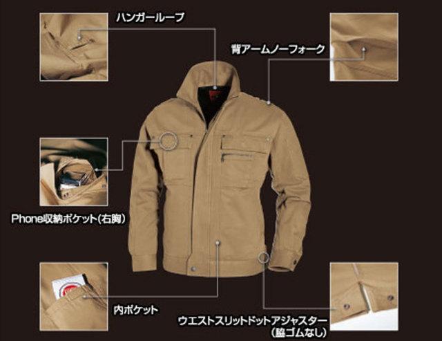 BUTRLE(バートル) 8071 ジャケット
