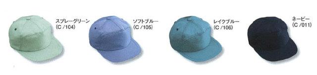 JICHODO(自重堂) 90009帽子(丸アポロ型)