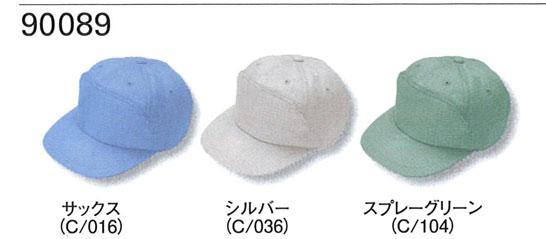 JICHODO(自重堂) 90089エコペット高制電帽子(丸アポロ型)