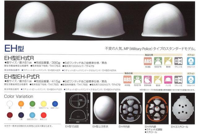 Shinwa(進和化学) EH型ヘルメット(ハッポウ入り)