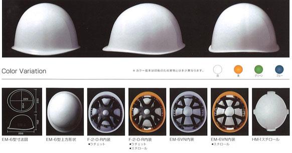 Shinwa(進和化学) EM-6型ヘルメット(ハッポウ入り)