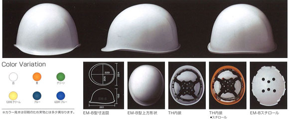 Shinwa(進和化学) EM-8型ヘルメット(ハッポウ入り)