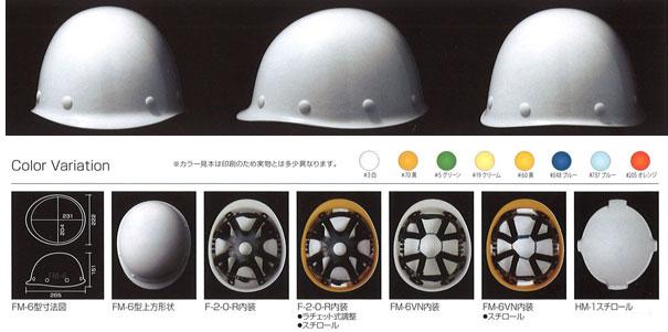 Shinwa(進和化学) FM-6型ヘルメット(ハッポウ入り)