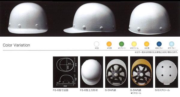 Shinwa(進和化学) FS-6型ヘルメット(ハッポウ入り)