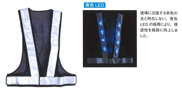 DEFENSER(興和商事) G46青色LED夜光チョッキ