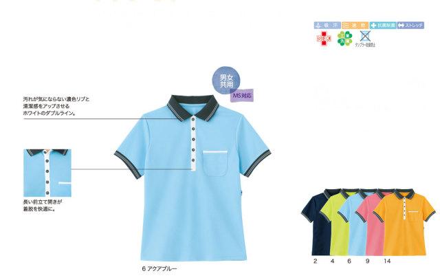 KARSEE(カーシー) HM-2179 半袖ポロシャツ(男女兼用)