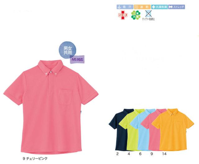 KARSEE(カーシー) HM-2189 半袖ポロシャツ(男女兼用)