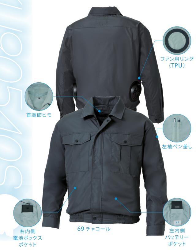 SUN-S(サンエス) KU90540 長袖ワークブルゾン(ファン・バッテリーセット)