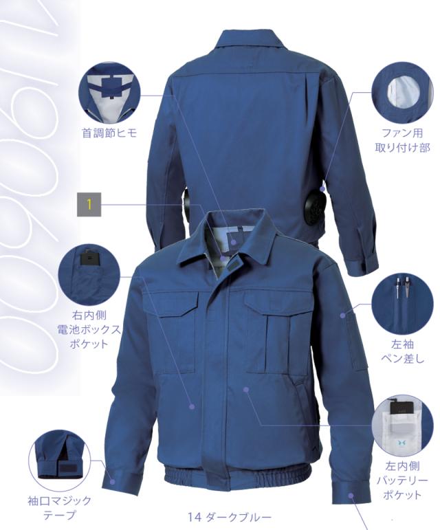SUN-S(サンエス) KU90600 長袖ワークブルゾン(ファン・バッテリー別売り)