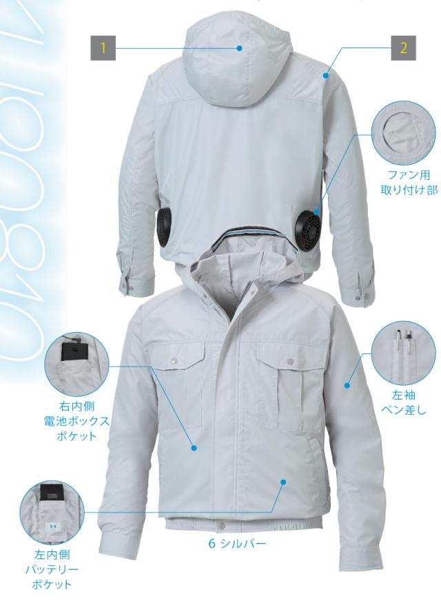 SUN-S(サンエス) 男性用(メンズ) 作業服 フード付長袖ブルゾン KU90810 業界初送風機付き作業服(ファン・バッテリーセット)