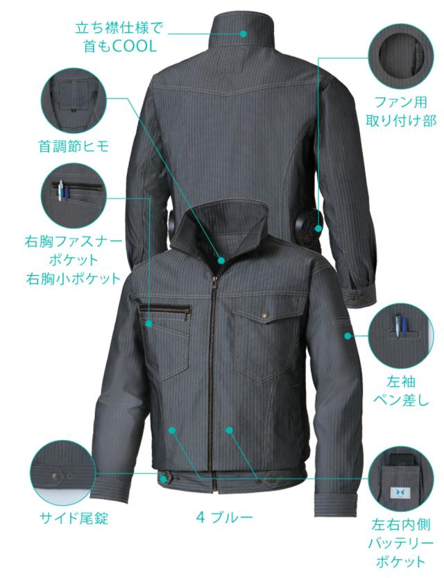 SUN-S(サンエス)KU91600 長袖ブルゾン(ファン・バッテリーセット)