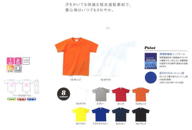 BONMAX(ボンマックス) MS1121 リフレッシュTシャツ