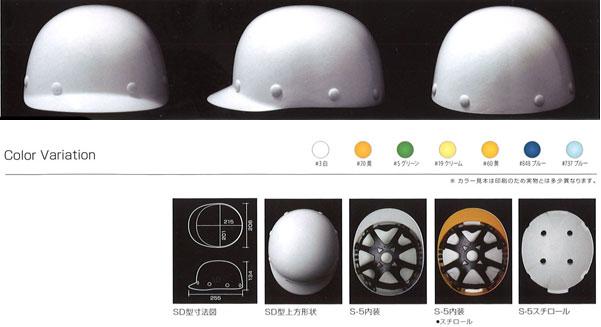 Shinwa(進和化学) SD型ヘルメット(ハッポウ入り)