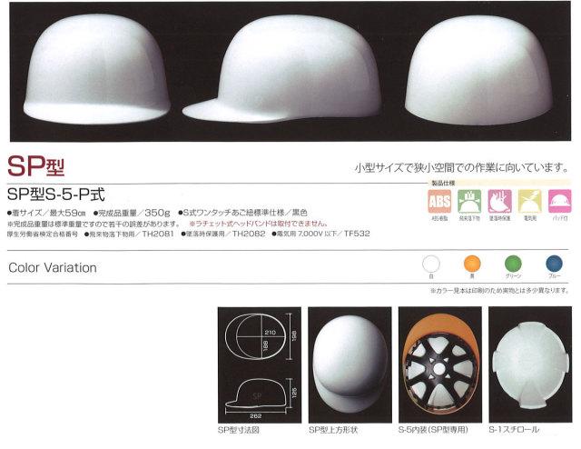 Shinwa(進和化学) SP型ヘルメット(ハッポウ入り)