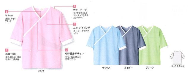明石被服 UZT462S 検診衣シャツ