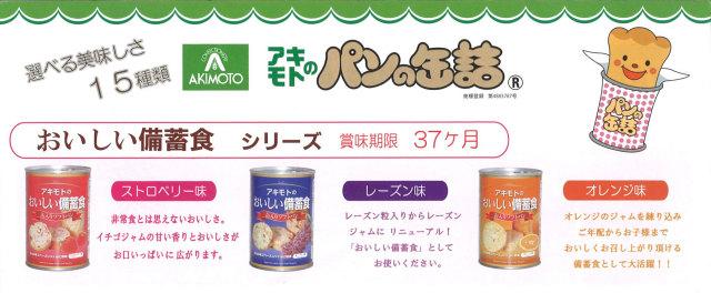 [送料無料] AKIMOTO(アキモト) 備蓄食 アキモトのパンの缶詰め 美味しい備蓄食シリーズ4900369427011 特殊製法