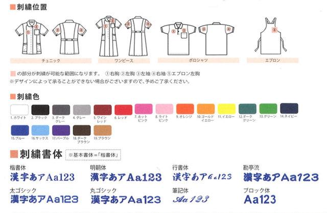 刺繍カスタマイズ
