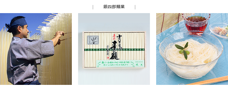 |銀四郎麺業|