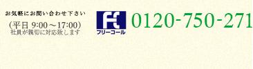 お電話でのご注文(平日9:00~17:00)Tel:0120-750-271
