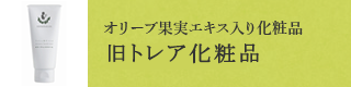オリーブ果実エキス入り化粧品 トレアシリーズ