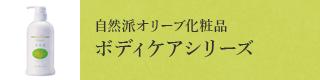 自然オリーブ化粧品 ボディケアシリーズ
