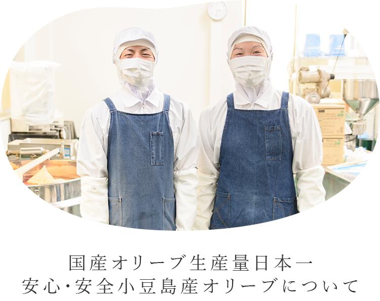 国産オリーブ生産量日本一 安心・安全小豆島産オリーブについて