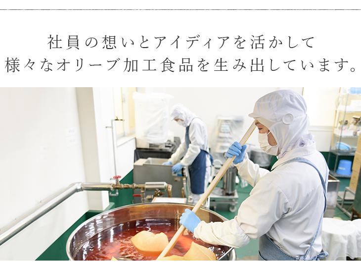 社員の想いとアイディアを活かして様々なオリーブ加工食品を生み出しています。