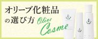 オリーブオイル化粧品の選び方