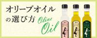 オリーブオイルの選び方