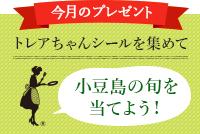 今月のプレゼント トレアちゃんシールを集めて 小豆島の旬を当てよう!