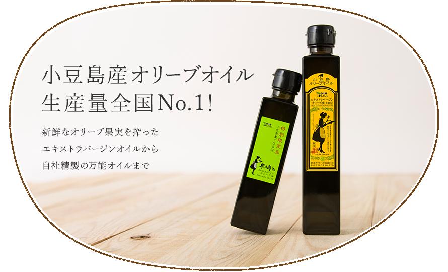 小豆島産オリーブオイル生産量全国No.1! 新鮮なオリーブ果実を搾ったエキストラバージンオイルから自社精製の万能オイルまで