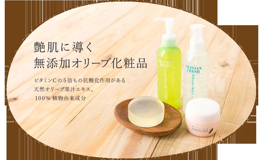 艶肌に導く無添加オリーブ化粧品 ビタミンCの5倍もの抗酸化作用がある天然オリーブ果汁エキス。100%植物由来成分