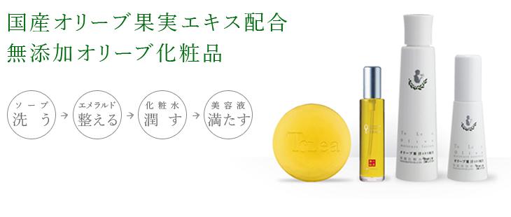 国産オリーブ果実エキス配合 無添加オリーブ化粧品
