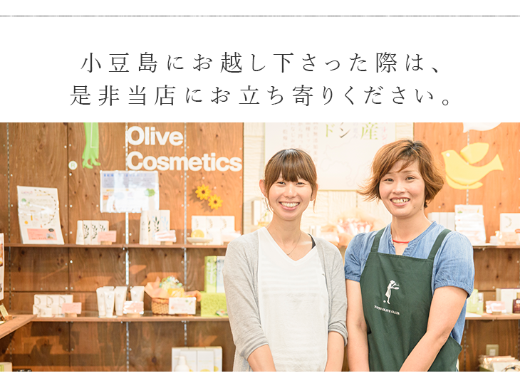 小豆島にお越し下さった際は、是非当店にお立ち寄りください。