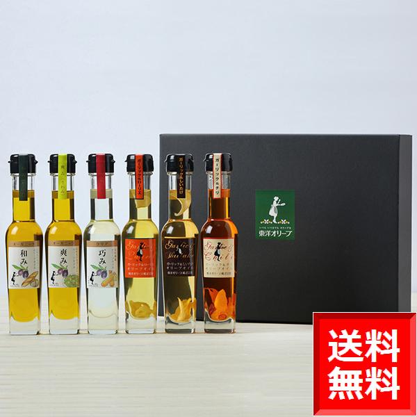 和み・爽み・巧み・ガーリックオイルセット [F-50C]※送料無料