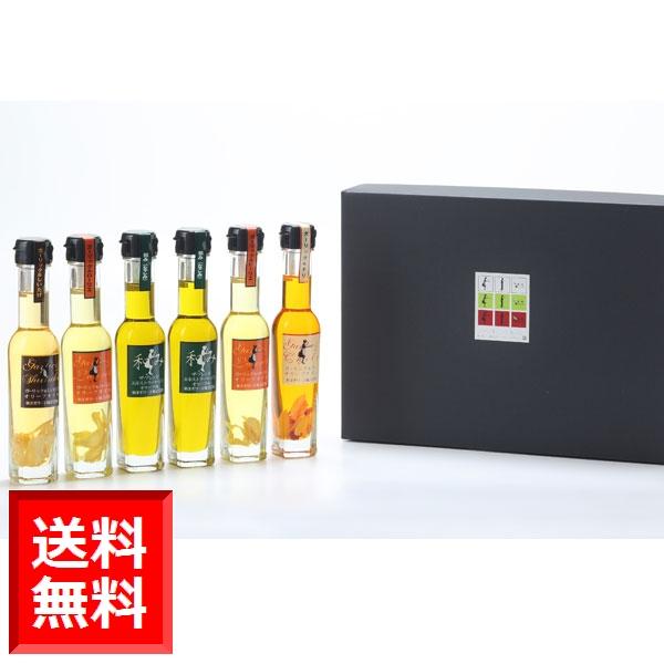 風味オイル3種(チリ・ローリエ・しいたけ)和みエキストラバージンオリーブ油6本入詰め合わせ [ハ-50]※送料無料